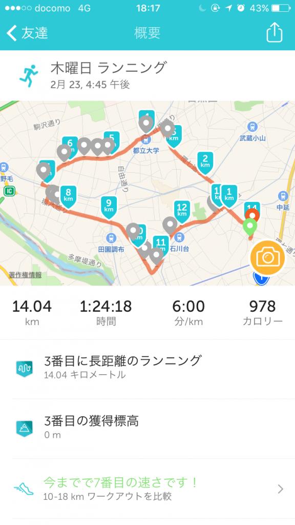 Runkeeper20170223