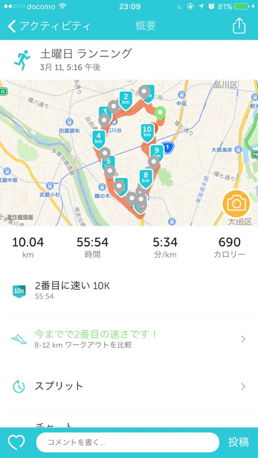 Runkeeper_20170311