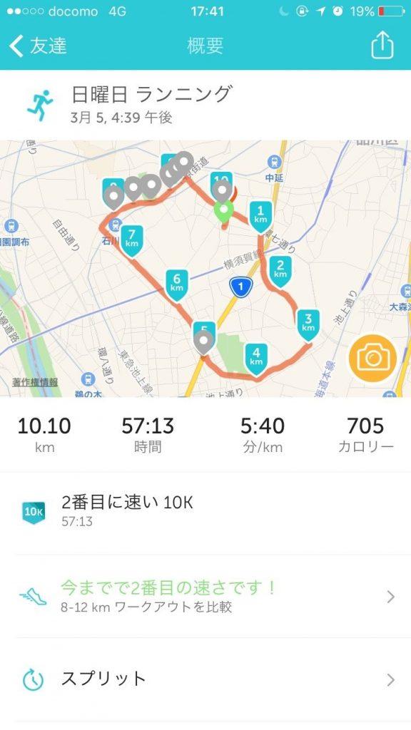 Runkeeper_20170305