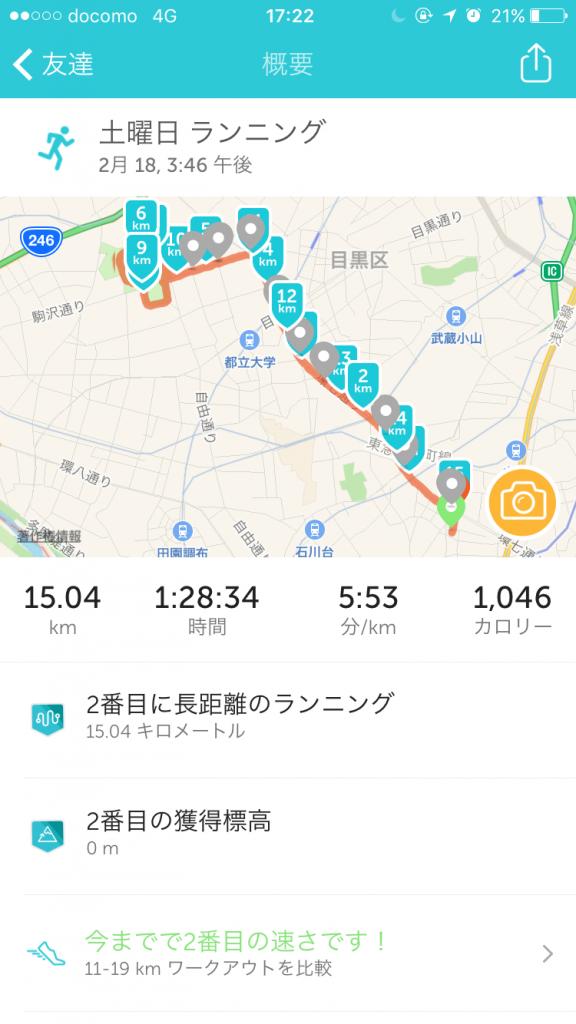 Runkeeper_20170218