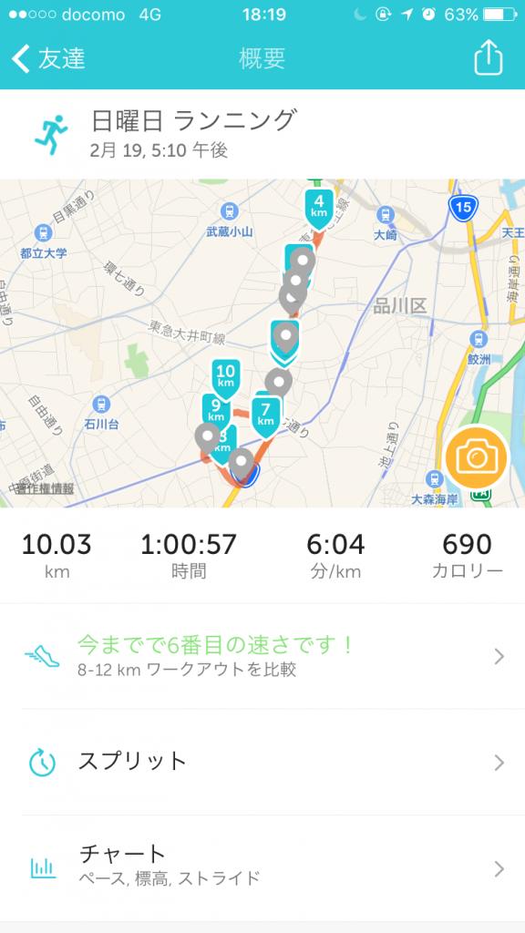 Runkeeper_20170219
