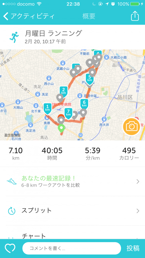 Runkeeper_20170220
