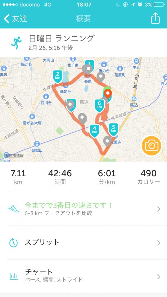 Runkeeper_20170226