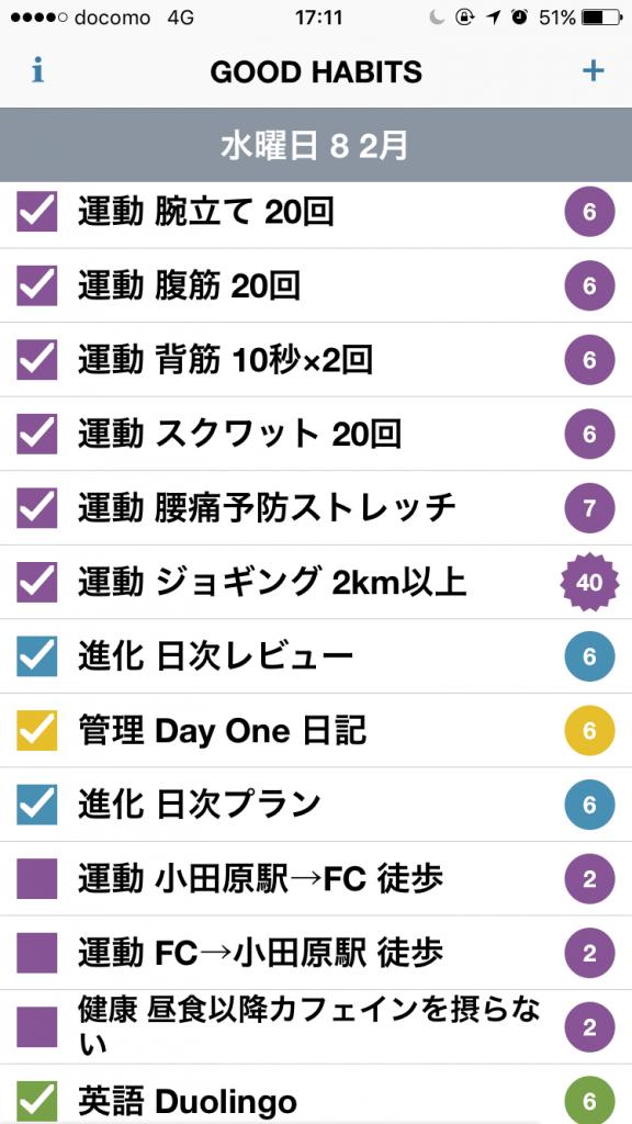 Habits_ScreenShot