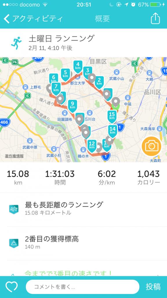 Runkeeper_20170211