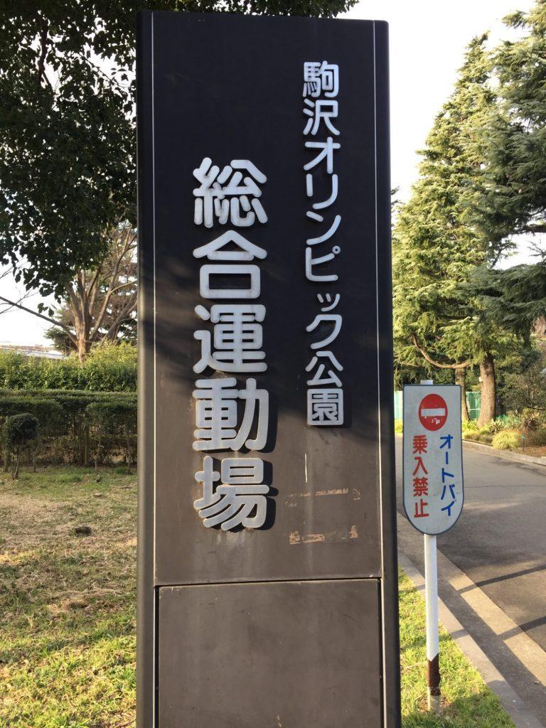 駒沢オリンピック公園総合運動公園