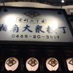 湘南大衆横丁