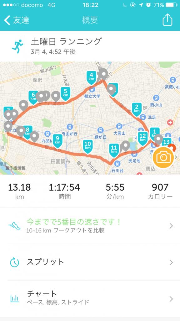 Runkeeper_20170304