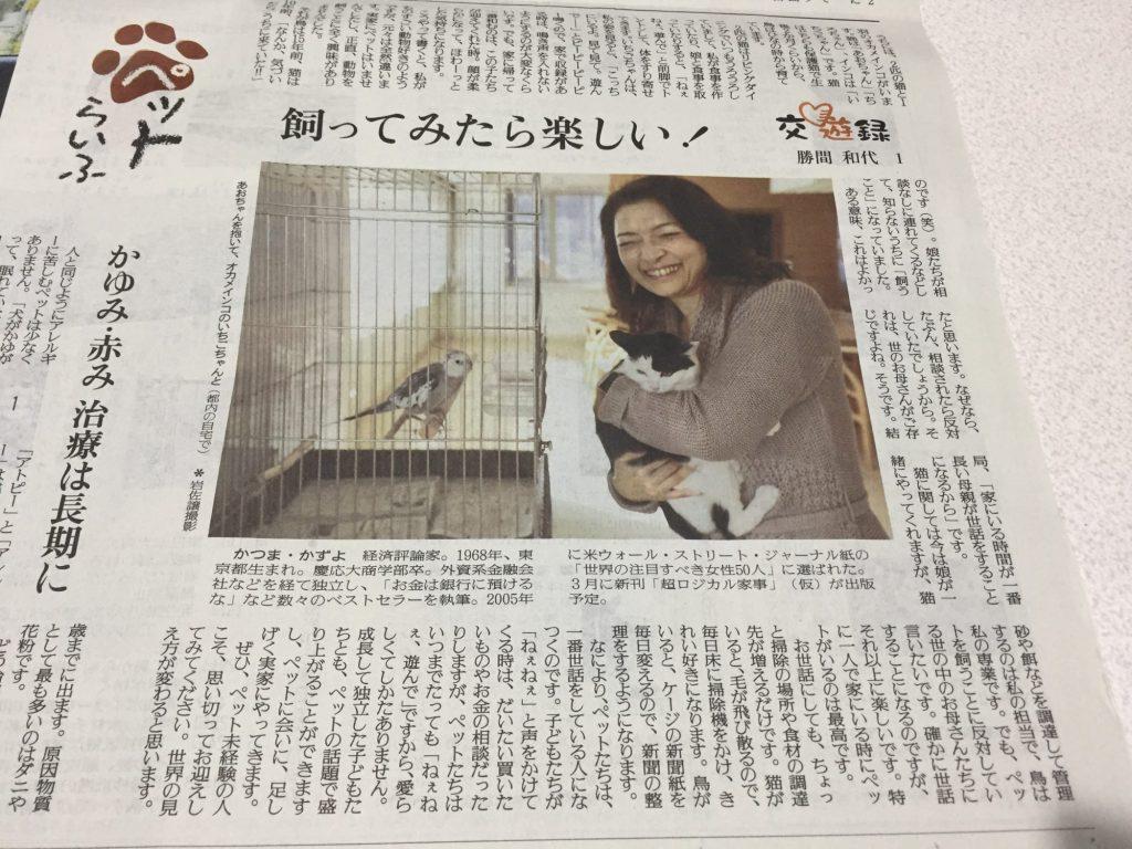 讀賣新聞_勝間さん
