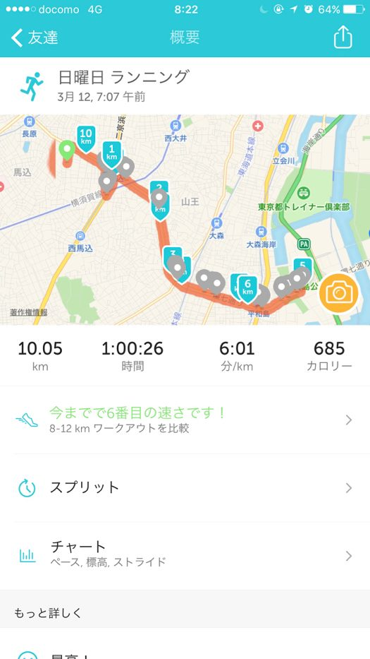 Runkeeper_20170312