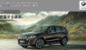 BMW X5の現行モデル(F15)のガソリンエンジン車とディーゼルエンジン車を比較してみる!