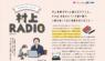 TOKYO FM 村上RADIOがはじまるってよ!